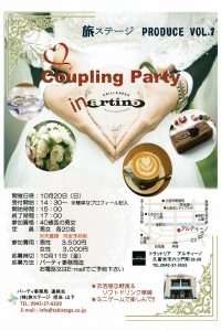 coupling Party in artino